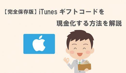【完全保存版】iTunesギフトコードを現金化する方法を解説