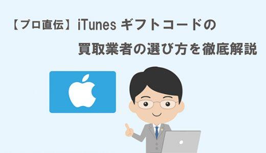 【プロ直伝】iTunesギフトコードの買取業者の選び方を徹底解説