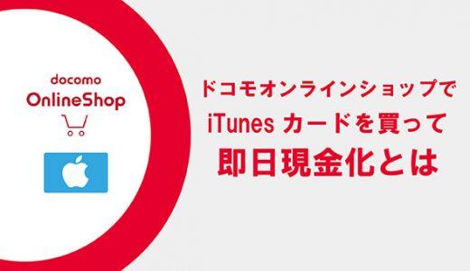 ドコモオンラインショップでiTunesカードを買って即日現金化とは?