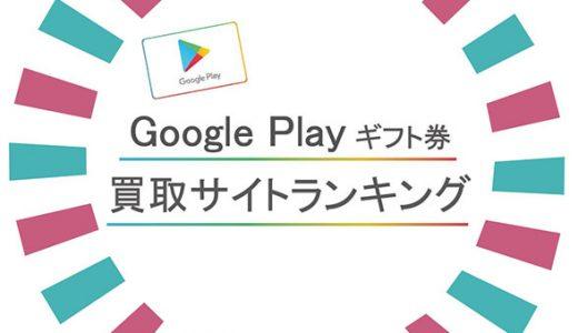 Google Playギフト券買取サイトランキング