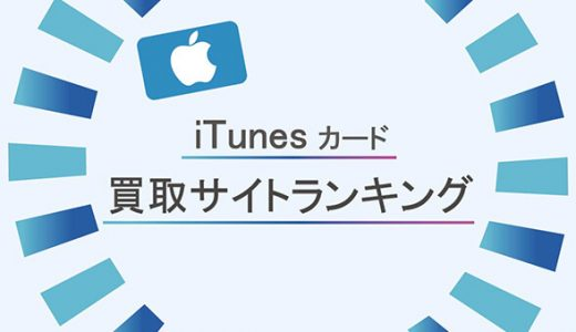 iTunesカード買取サイトランキング
