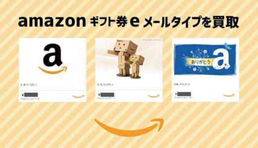 amazonギフト券eメールタイプを買取