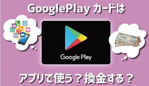 googleプレイカードはアプリで使う?換金する?