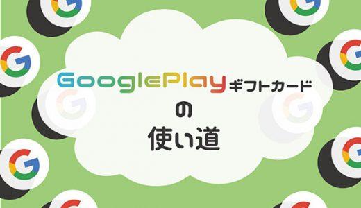 googleplayギフトカードの使い道