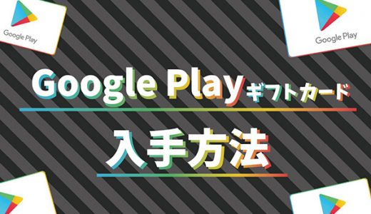 Google Playカードの入手方法