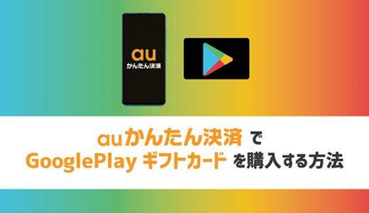 auかんたん決済でGoogle Playギフトカードを購入する方法
