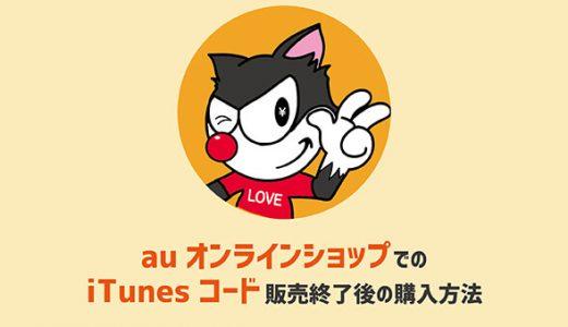 auオンラインショップでのiTunesコード販売終了後に購入する方法
