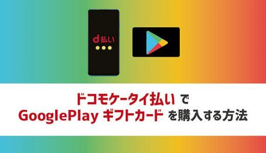 ドコモケータイ払いでGoogle Playギフトカードを購入する方法