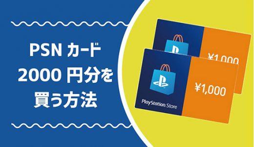 PSNカード2000円分を買う方法