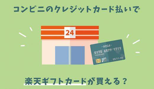 コンビニのクレジットカード払いで楽天ギフトカードが買える?