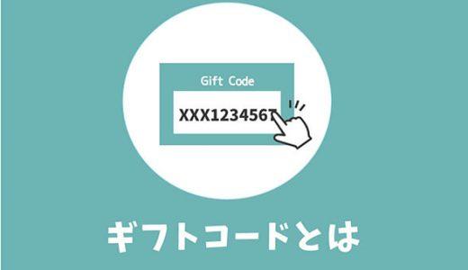 ギフトコードとは