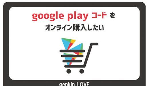googleplayコードをオンライン購入したい