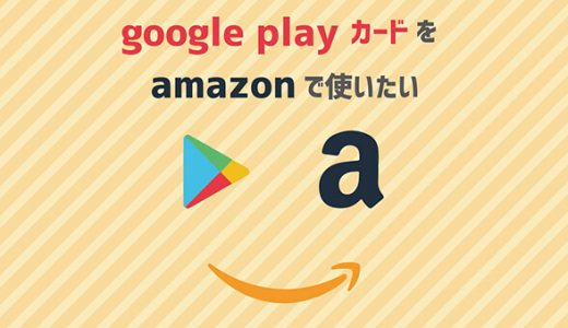 googleplayカードをamazonで使いたい