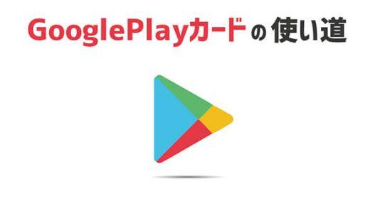 GooglePlayギフトカード使い道って?