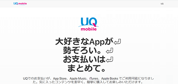 UQモバイル apple itunes
