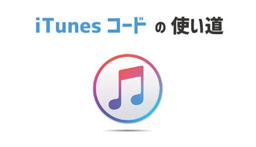 iTunesコードの 使い道