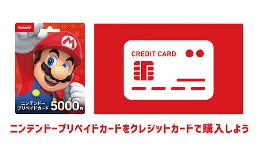 ニンテンドープリペイドカードをクレジットカードで購入しよう