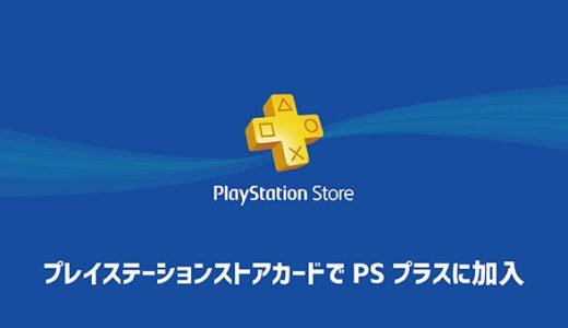 プレイステーションストアカードでPSプラスに加入