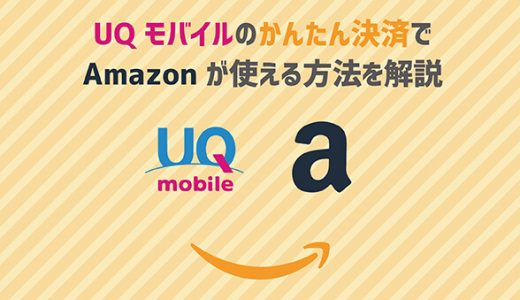 UQモバイルのかんたん決済でAmazonが使える方法を解説