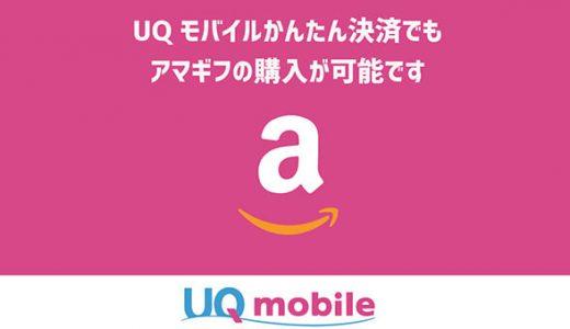 UQモバイルかんたん決済でもアマギフの購入が可能です