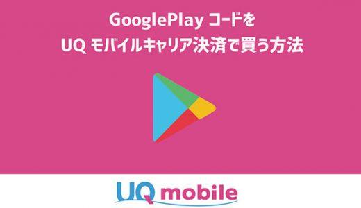 GooglePlayコードをUQモバイルキャリア決済で買う方法