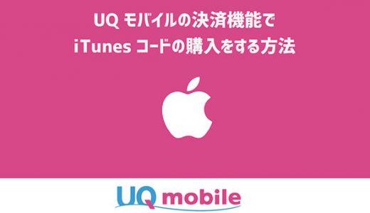 UQモバイルの決済機能でiTunesコードの購入をする方法