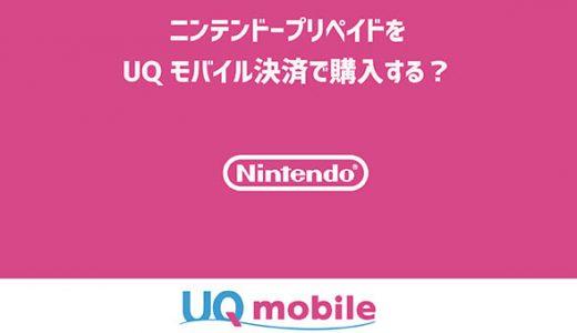 ニンテンドープリペイドをUQモバイル決済で購入する?