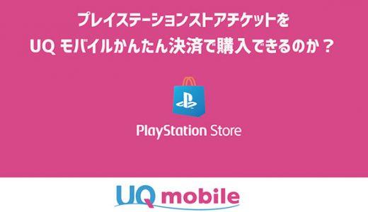 プレイステーションストアチケットをUQモバイルかんたん決済で購入できるのか?