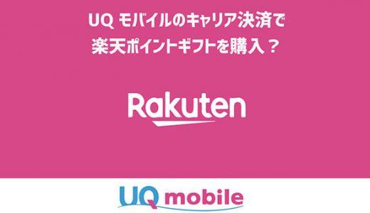 UQモバイルのキャリア決済で楽天ポイントギフトを購入?