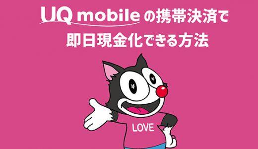 UQモバイルの携帯決済で即日現金化できる方法