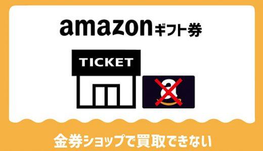 amazonギフト券は金券買取店舗で買取できない