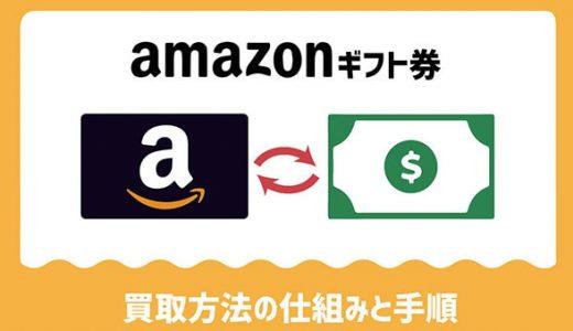 amazonギフト券買取方法の仕組みと手順