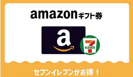 amazonギフト券購入はセブンイレブンがお得!