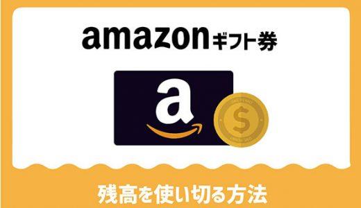 Amazonギフト券残高を使い切る方法