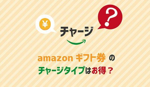 amazonギフト券のチャージタイプはお得?