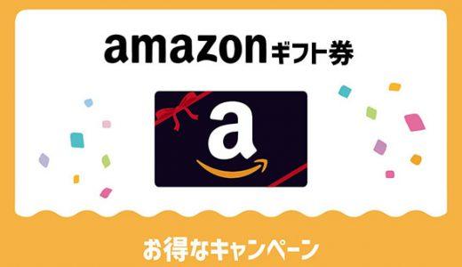 amazonギフト券のお得なキャンペーン
