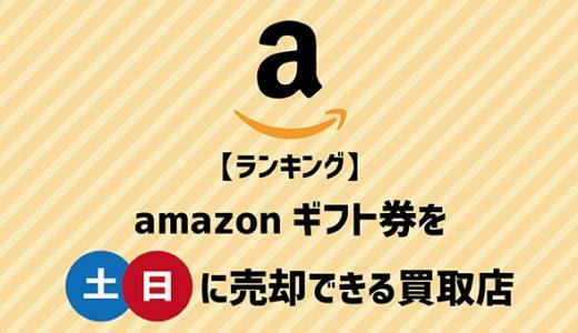 【ランキング】amazonギフト券を土日に売却できる買取店