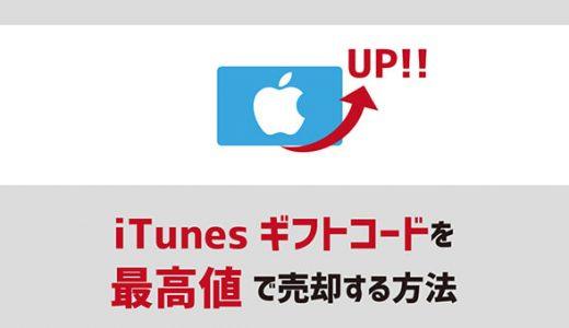 iTunesギフトコードを最高値で売却する方法