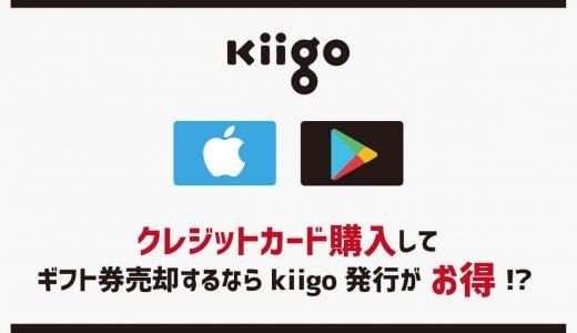 【2020年最新】クレジット購入して売却するならkiigo発行がお得!?