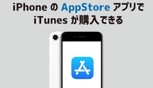iPhoneのApp StoreアプリでiTunesが購入できる