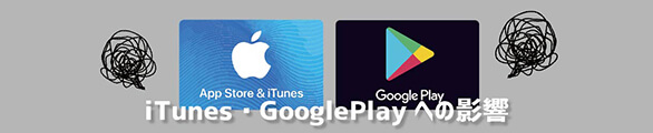 iTunes・GooglePlayへの影響