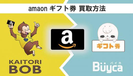 amazonギフト券の買取方法