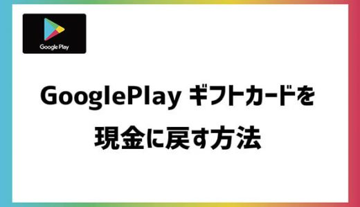Google Playギフトカードを現金に戻す方法