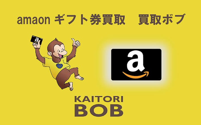 amazonギフト券の買取ボブ