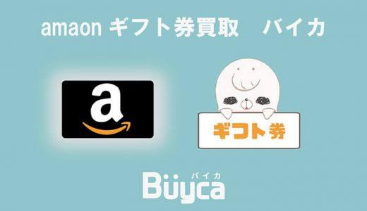 amazonギフト券買取のバイカ