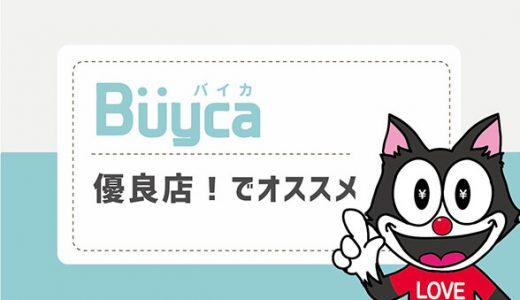 Buyca(バイカ) は優良店!でオススメ