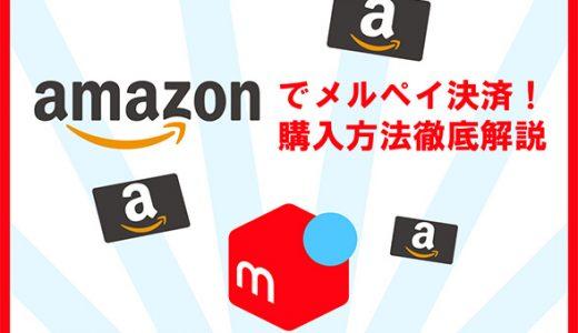 Amazonでメルペイ決済!購入方法徹底解説