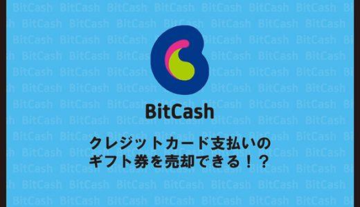 【2021年最新】クレジットカードの支払いでBitCashのギフト券を売却できる!?