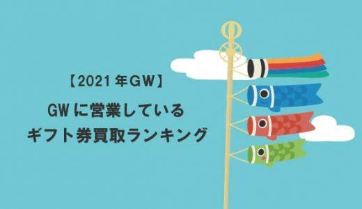 【2021年GW】営業しているギフト券買取ランキング