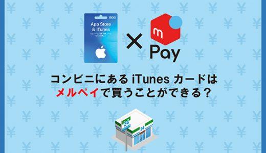 コンビニにあるiTunesカードはメルペイで買うことができる?